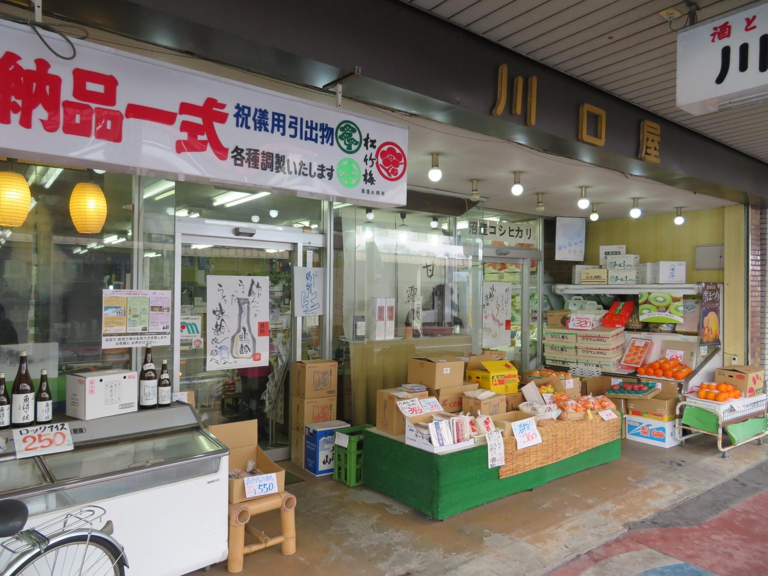 川口屋商店