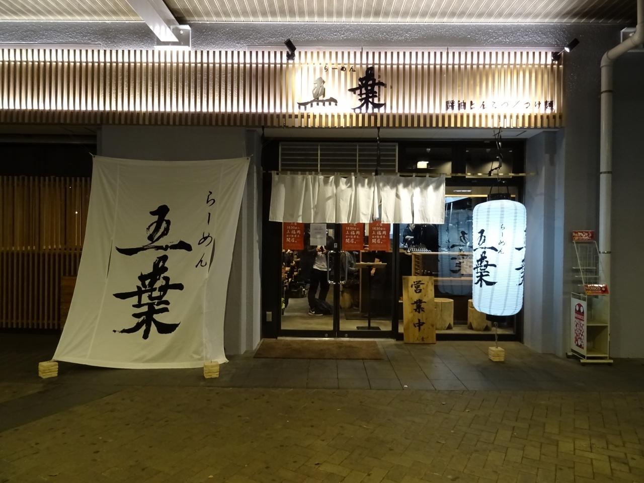 らーめん五葉 上福岡西口駅前店