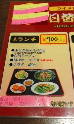 台湾料理 豊徳園