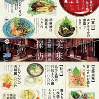 ◆◇◆ 美味探訪 ~ 北陸三県編 ~ ◆◇◆