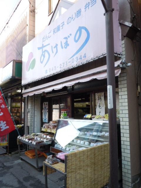 あけぼの 幕張店
