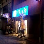 ゆで太郎 - 新装オープン