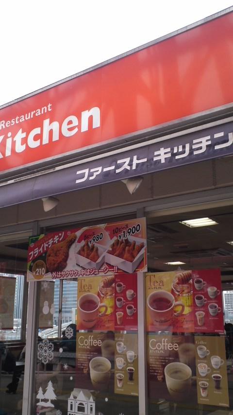 ファースト・キッチン パレットタウン店
