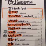 勝元 - 日本酒メニュー