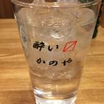 居酒屋 かのや - 酎ハイ¥320(税別)。安いのは、ありがたい。