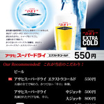 焼肉ダイニング USHITTA - 単品ドリンク
