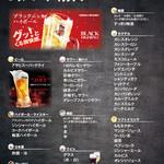 焼肉ダイニング USHITTA - 飲み放題メニュー