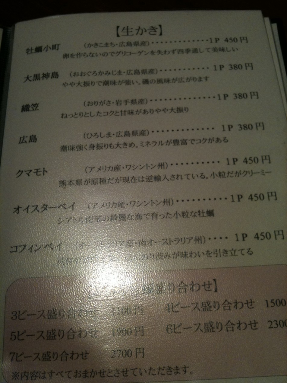 GOSHIKI 立川北口店