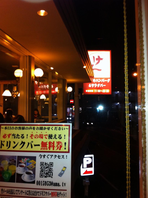 ステーキハンバーグKEN 川口青木店