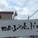 麺場 ふうらいぼう - 看板