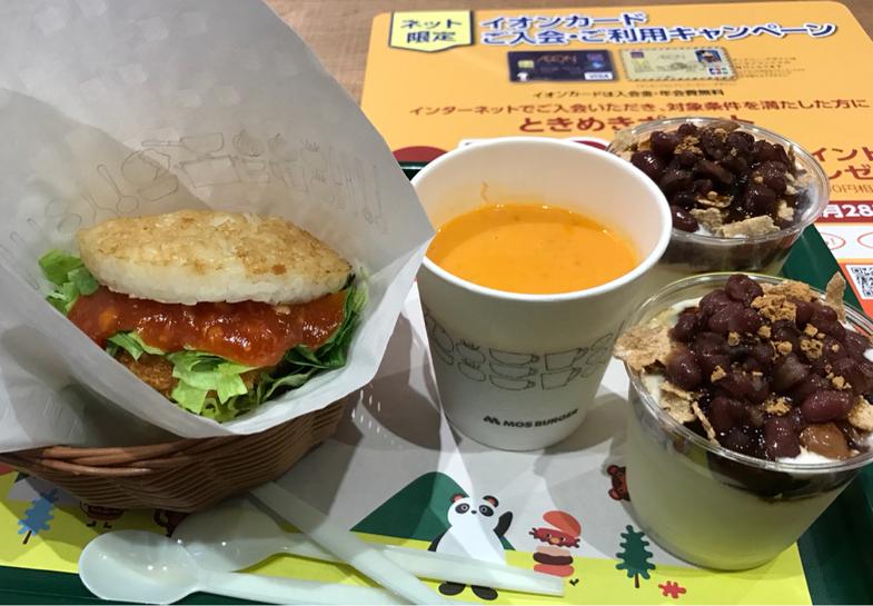 モスバーガー イオンモール今治新都市店