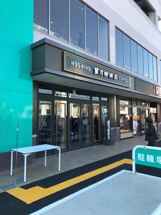星乃珈琲店 ニトリ狛江SC店
