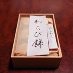 ちもと - わらび餅 六個入☆