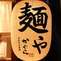 激戦区立川駅でリピータ続出のまぜそばを是非ご賞味下さい!