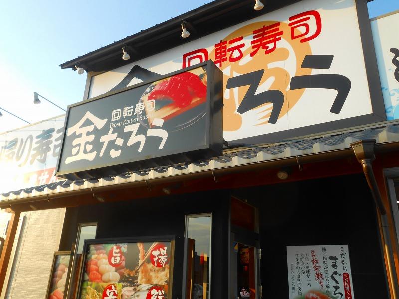 金太郎 洲本店