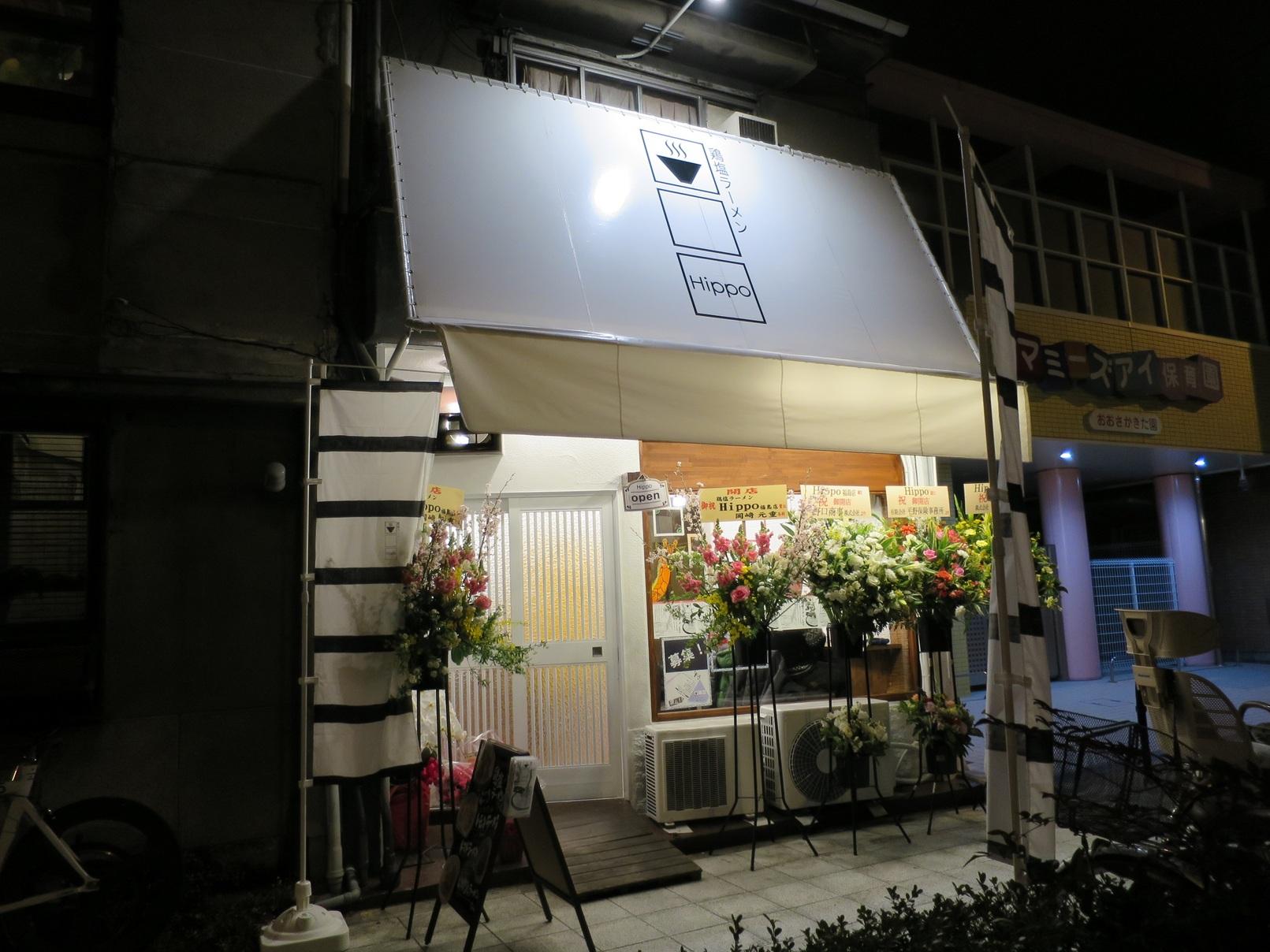 鶏塩ラーメン Hippo 福島店