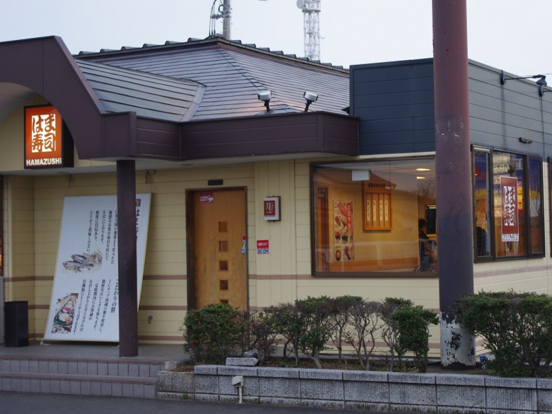 はま寿司 竜ヶ崎店