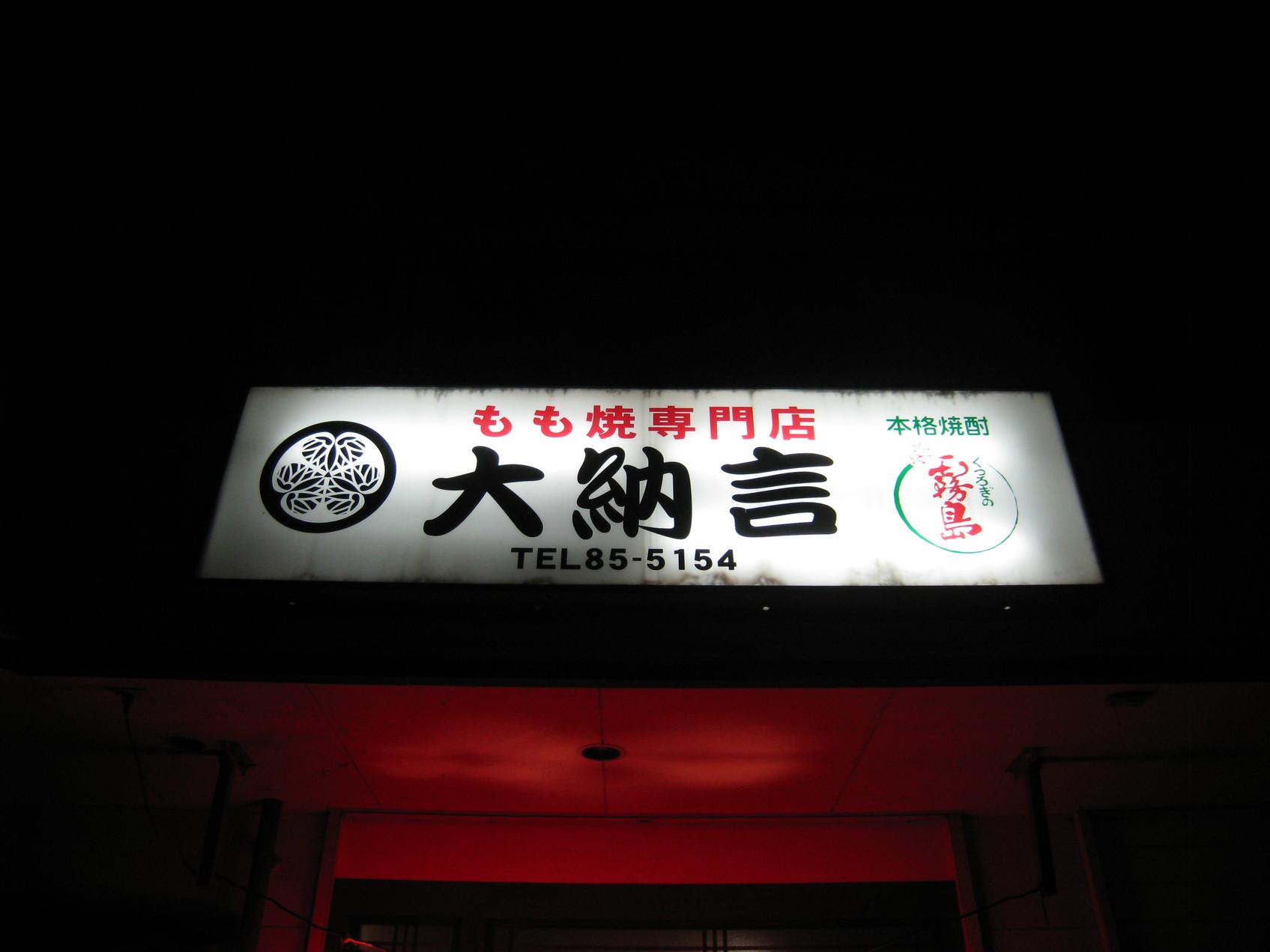 地鶏もも焼専門店 大納言 清武本店
