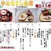 浜寿し - 料理写真:中とろすし会席開業45周年リニューアル