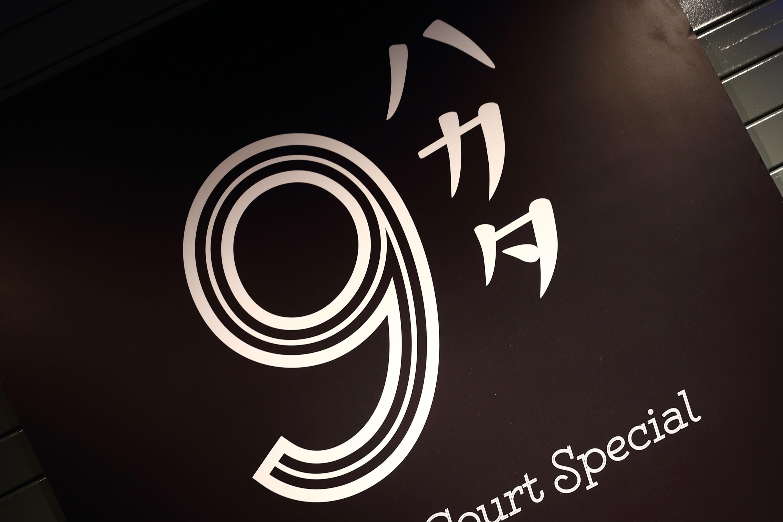 ダグズ・バーガー 博多駅店
