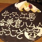 牛タン工房 鎌倉ハム -