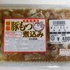 まちの駅  - 料理写真:もつ煮 ¥400-