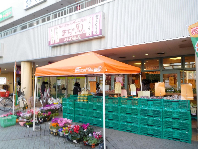 まちの駅 八千代緑が丘店