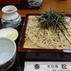 そば処松屋 - 料理写真:大ざる