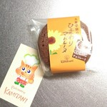 パティスリー カミタニ - ひまわりマドレーヌのチョコレート。