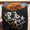 キララベーカリー - 料理写真:黒毛和牛メンチカツ 120円