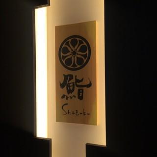 鮨 Shizuku