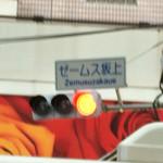 62824769 - 武蔵家お店の前の交差点