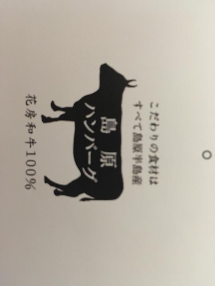 綾部畜産 長崎県南島原市