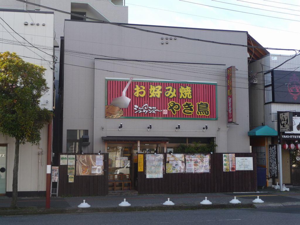 ジュウジュー 八幡店