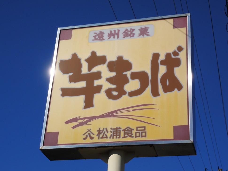 松浦食品 工場直売店