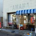ふーちゃん - 銚子市 駄菓子屋 ふーちゃん