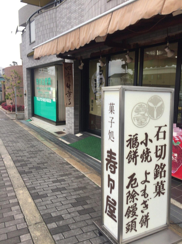 寿々屋 石切神社前店
