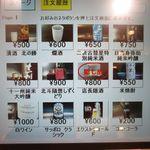 札幌シーフーズ - ドリンクメニュー