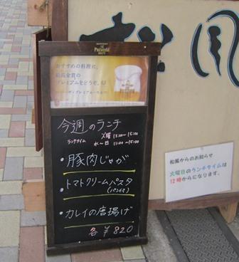 カフェ 松風