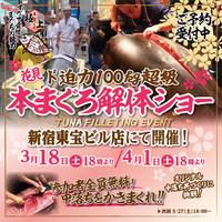 【予約受付中】3/18(土)18時100kgまぐろ解体ショー