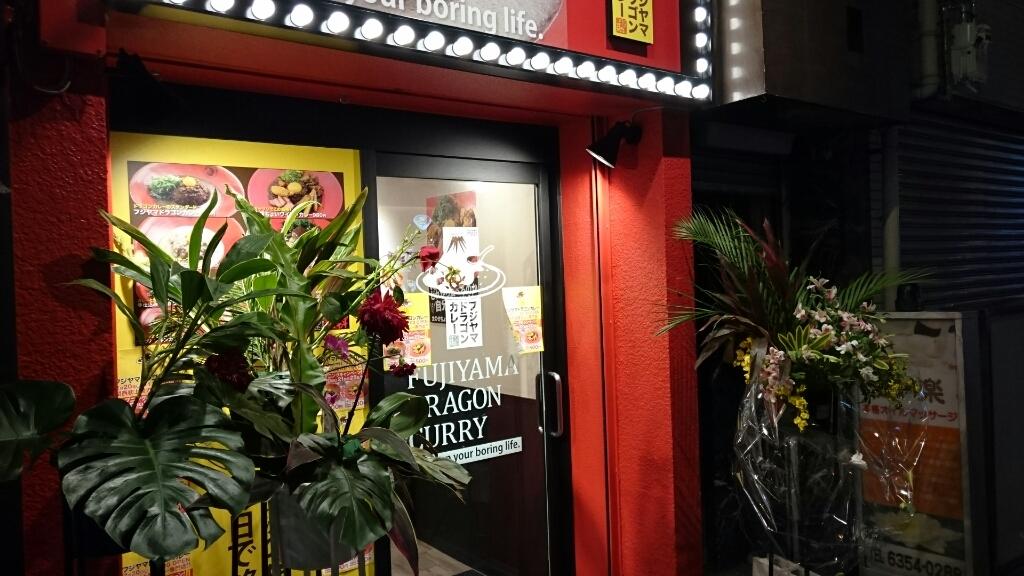 フジヤマドラゴンカレー京橋店