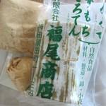 福尾商店 - くず餅大袋、夏季は休み