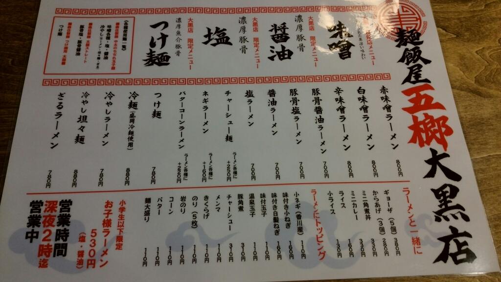 麺飯屋 五榔 大黒店