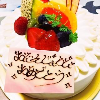 【誕生日・記念日】嬉しい各種特典をご用意♪