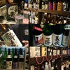 我楽多文庫 - ドリンク写真:酒屋さんと厳選の地酒・鹿児島直送のうまい焼酎