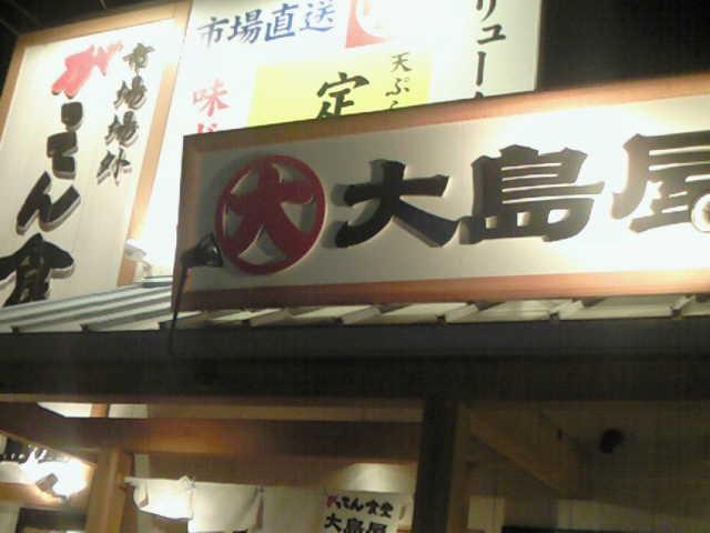 がってん食堂 大島屋 狭山店