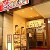 みやま本舗 - メイン写真: