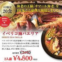 3/4~3/31限定「1周年記念☆スペシャル料理をご提供!」