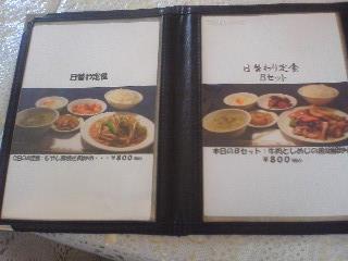 中華料理 海老専家