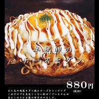 チーズたっぷりお好み焼き(半熟卵のチーズモダン)